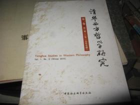 清华西方哲学研究(第一卷第二期)