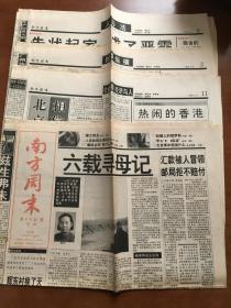 南方周末报1996.09.06第656期 共16版 德兰修女 北京青年相信什么