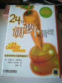 24只胡蘿卜的管理