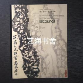 2018年上海匡时秋拍·金石永年——金石家专场