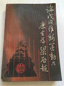 论戊戌维新运动及康有为,梁启超/广东人民出版社