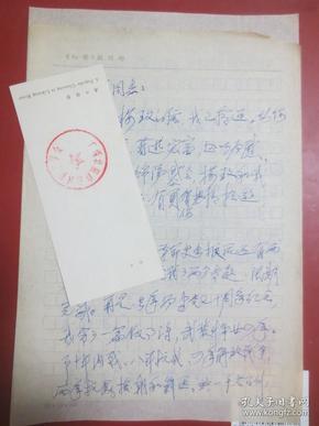 贵州红学会副会长 宋子健 信件