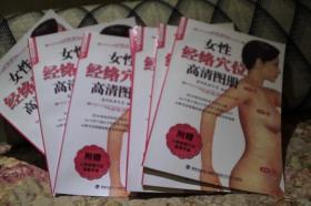 女性经络穴位高清图册  全彩真人图   附赠人体经络穴位速查手册