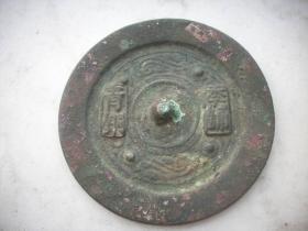 【李铺青铜】镜!直径8.5厘米
