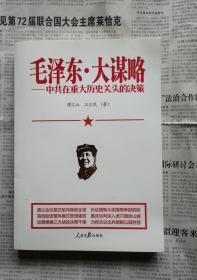 毛泽东大谋略 中共在重大历史关头的决策