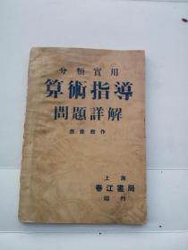 民国上海春江书局印行,分类实用算术指导问题详解。