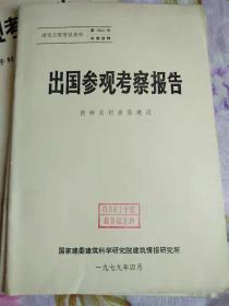 出国参观考察报告--朝鲜农村房屋建设