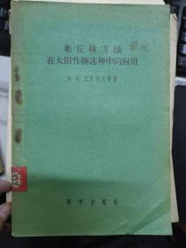 《米丘林方法在大田作物选种中的应用》