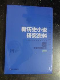 当代中国文学史丛书:新历史小说研究资料【未开封】