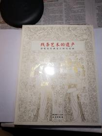线条艺术的遗产,唐乾陵陪葬墓椁线刻画