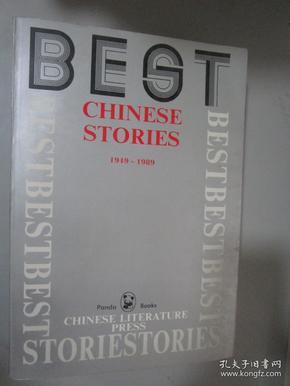 中国优秀短篇小说选BEST   CHINESE STORIES1949-1989