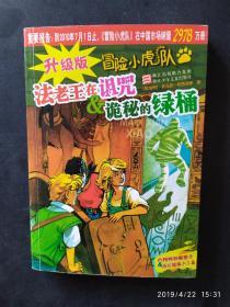 升级版冒险小虎队---法老王在诅咒 诡秘的绿桶