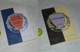 《台湾的忧郁、走出男权传统的樊篱》(2册合售)1996年版 品好~ [三联·哈佛燕京学术丛书