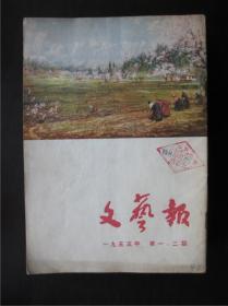 文艺报   1955年第1——24号,缺第6号,共21本(1、2号和9、10号合刊)