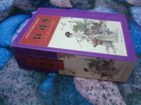 中国文学名著系列连环画:红楼梦(1-20册缺3.7.14册 17本合售)盒装
