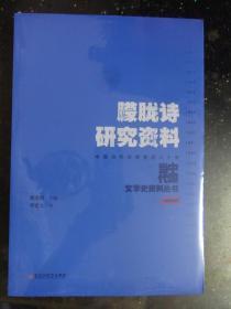 当代中国文学史丛书:朦胧诗研究资料【未开封】
