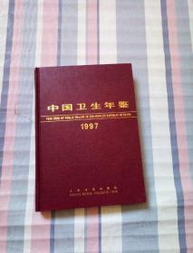 中国卫生年鉴1997