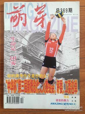 萌芽杂志 2000.12