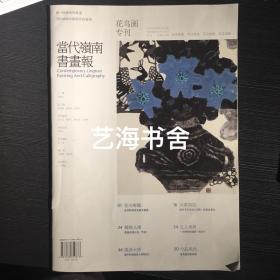 当代岭南书画报·花鸟画专刊 2018年9月出版