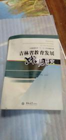 吉林省教育发展战略研究