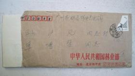 """1992年""""原宁夏副主席、林业部副部长-马玉槐""""信稿二页(原封)"""