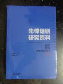 当代中国文学史丛书:先锋话剧研究资料【未开封】