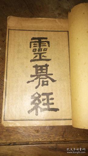 民国风水地理书《灵棋经》好品精印一册全 详情见图
