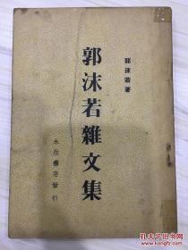 郭沫若杂文集 民国25年初版