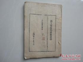 据1943年民国版高清影印复印 《论王实味的思想意识 》延安整风运动史料