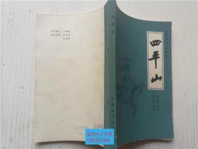 四平山;传统评书《兴唐传》 陈荫荣 讲述 戴宏森 整理 中国曲艺出版社 32开