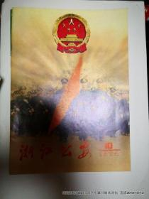 国庆类期刊 浙江公安月刊 1984年 第10期