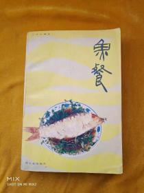 鱼餐-专门介绍水产品烹调菜谱-共六大类-80年代绝版保原版正版老菜谱