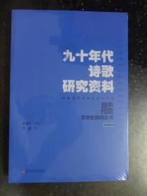 当代中国文学史资料丛书:九十年代诗歌研究资料【未开封】