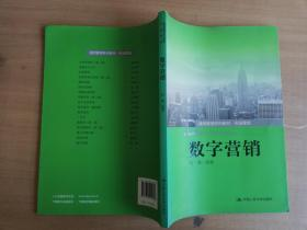 通用管理系列教材·市场营销:数字营销【实物拍图 品相自鉴】
