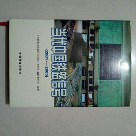 当代中国铁路信号(2001-2005)