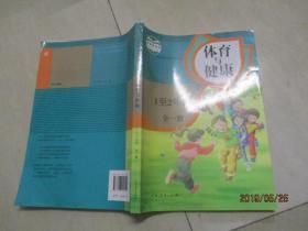 人民教育版:教师用书    体育与健康  1至2年级  全一册   无勾画  含光盘2张  2017年印  最新版   31号柜