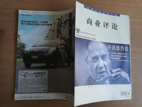商业评论2009年11月【实物拍图 品相自鉴】