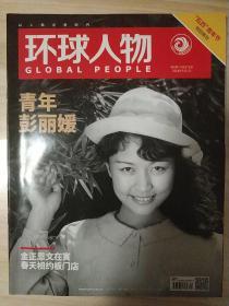 环球人物(2018年5月1日第9期  金正恩文在寅春天相约板门店。)