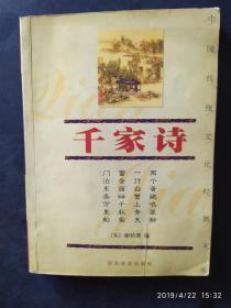 中国传统文化经典文库----千家诗
