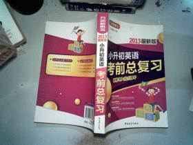 方洲新概念:小升初英语考前总复习(2013年最新版)