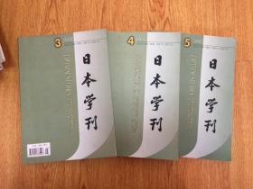 日本学刊 2008年第3.4.5期 三期合售 双月刊