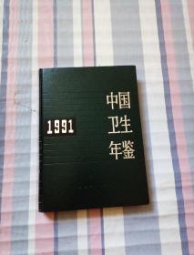 中国卫生年鉴1991