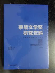 当代中国文学史资料丛书:矛盾文学奖研究资料【未开封】