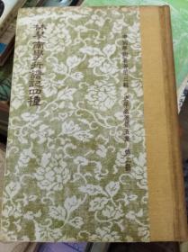 林琴南学行谱记四种  65年精装影印刻本,包快递
