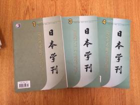 日本学刊 2014年第1.3.4期 三期合售 双月刊