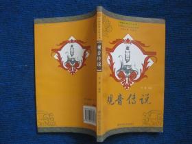 【中国民俗文化丛书】观音传说