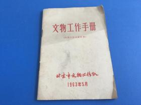 文物工作手册(1963年5月)