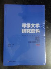 当代中国文学史资料丛书:寻根文学研究资料【未开封】