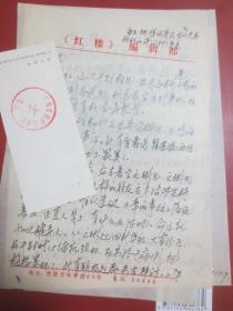 红学专家,《红楼》杂志主编 梅玖 信件