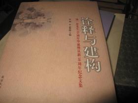 诠释与建构:汤一介先生75周年华诞暨从教50周年纪念文集  精装